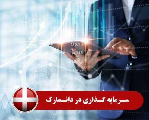 سرمایه گذاری در دانمارک0 495x400 دانمارک