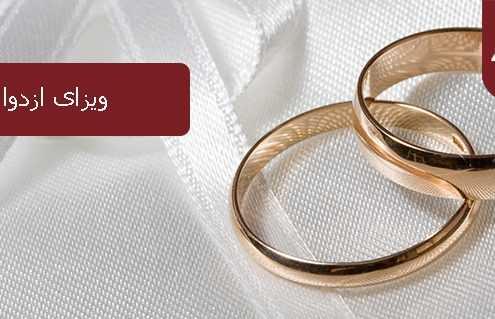 ویزای ازدواج استرالیا 495x319 استرالیا