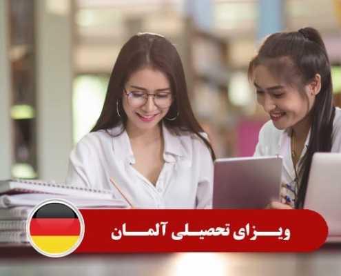 ویزای تحصیلی آلمان 2 495x400 آلمان
