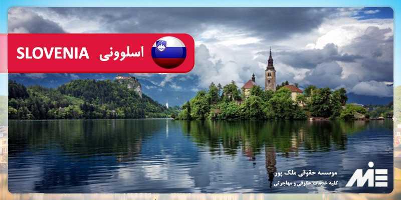 Slovenia اسلوونی
