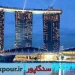 سرمایه گذاری در سنگاپور