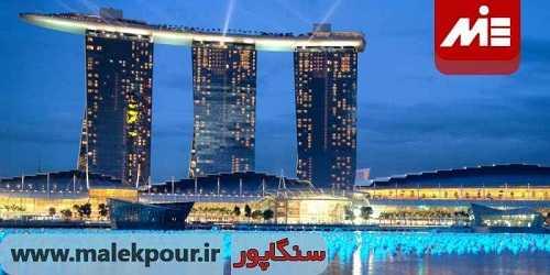 sa.sa  سنگاپور