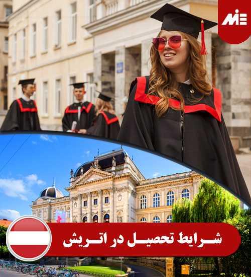 شرایط تحصیل در اتریش 1 1 شرایط تحصیل در اتریش