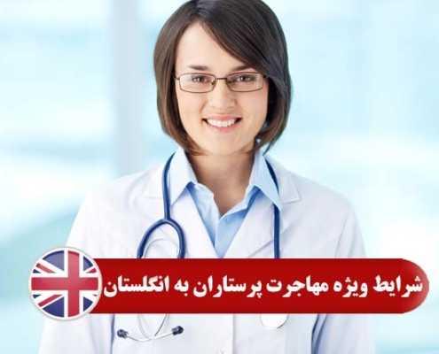 شرایط ویژه مهاجرت پرستاران به انگلستان 2