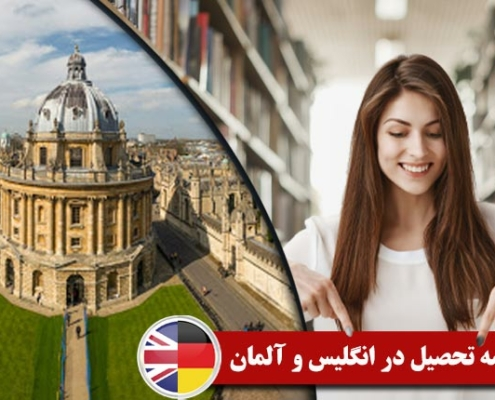مقایسه تحصیل در انگلیس و آلمان