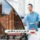 کاریابی در اتریش با ملک پور