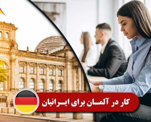 کار در آلمان برای ایرانیان