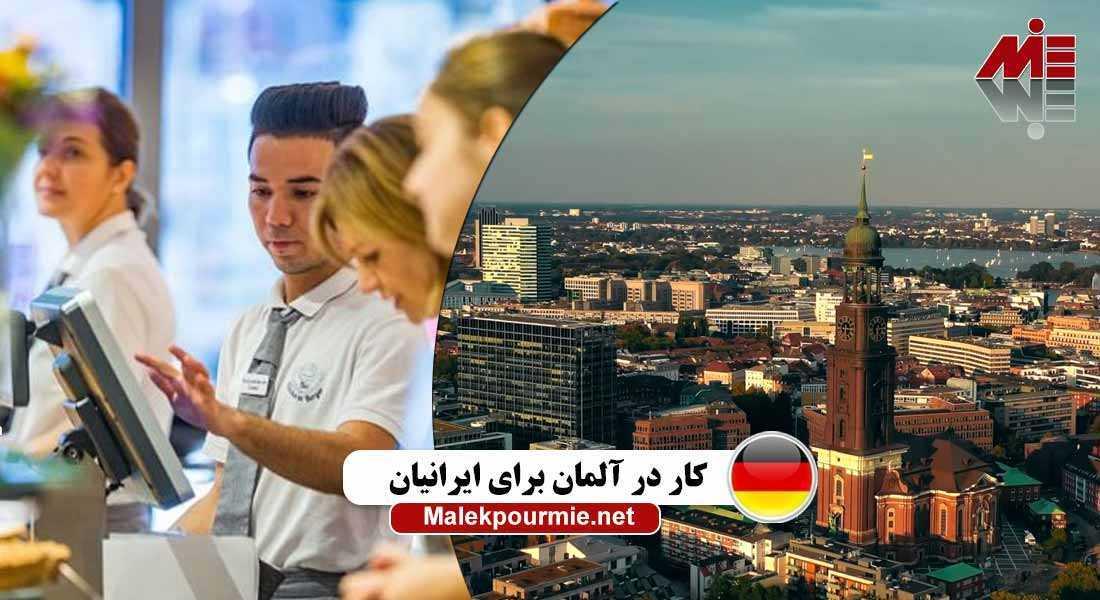 کار در آلمان برای ایرانیان ax2 کار در آلمان برای ایرانیان