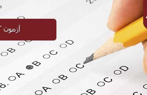 آزمون LSAT 495x319 آمریکا