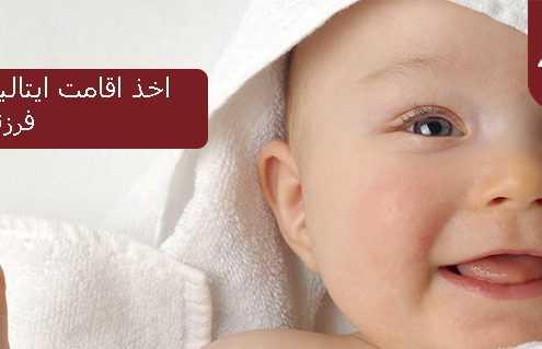 اخذ اقامت ایتالیا از طریق تولد فرزند