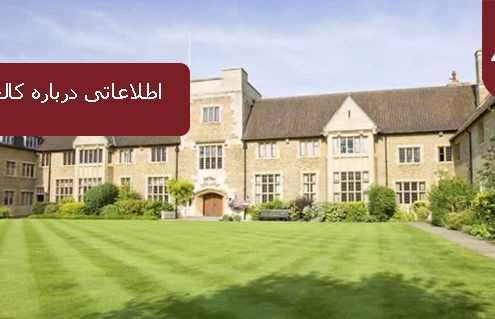 اطلاعاتی درباره کالج بلربیز انگلستان 495x319 انگلستان