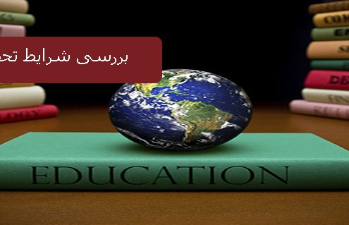 بررسی شرایط تحصیل در کانادا