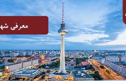برلین 495x319 آلمان