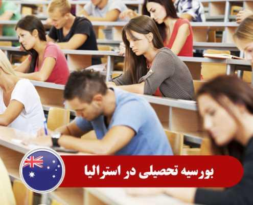 بورسیه تحصیلی در استرالیا0 495x400 استرالیا