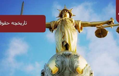تاریخچه حقوق انگلستان 495x319 انگلستان