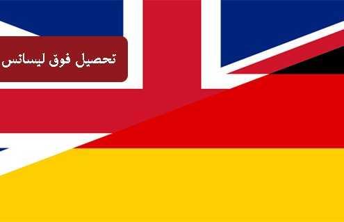 مقایسه سطح تحصیلات فوق لیسانس در آلمان و انگلیس