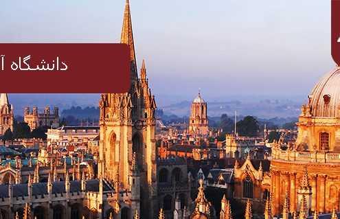 دانشگاه آکسفورد 1 495x319 انگلستان