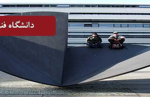 دانشگاه فنی مونیخ 495x319 آلمان