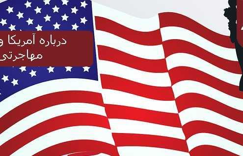 درباره آمریکا و انواع ویزای مهاجرتی آمریکا 495x319 آمریکا
