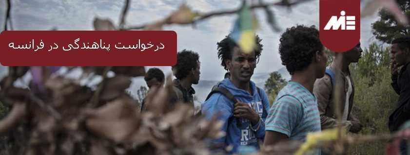 درخواست پناهندگی در فرانسه