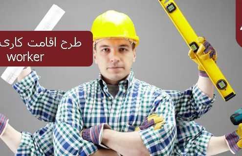 طرح اقامت کاری کانادا از طریق Skilled worker 495x319 کانادا