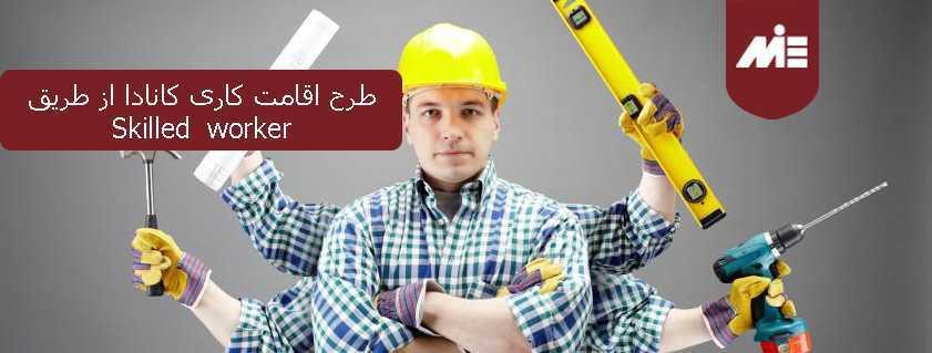 طرح اقامت کاری کانادا از طریق Skilled worker