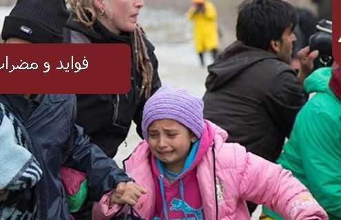 فواید و مضرات پناهندگی