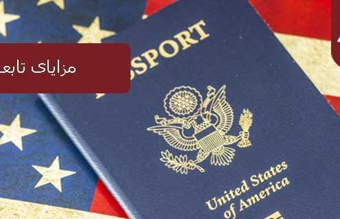 مزایای تابعیت آمریکا 495x319 آمریکا