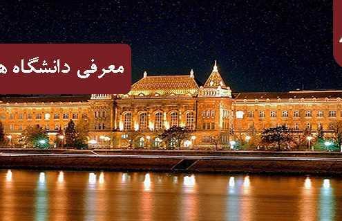 معرفی دانشگاه های مجارستان 495x319 مجارستان