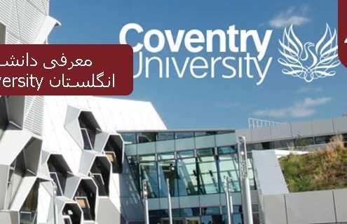 معرفی دانشگاه کاونتری انگلستان Coventry university 495x319 انگلستان