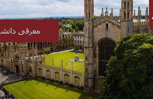 معرفی دانشگاه کمبریج 495x319 انگلستان