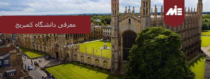 معرفی دانشگاه کمبریج