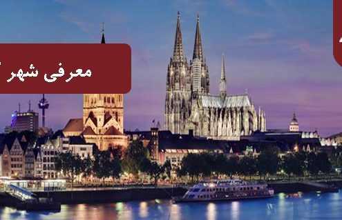 معرفی شهر کلن آلمان 495x319 آلمان