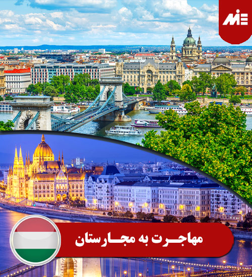 مهاجرت به مجارستان 1 مهاجرت به مجارستان