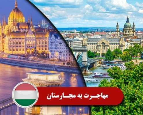 مهاجرت به مجارستان 2 1 495x400 مجارستان