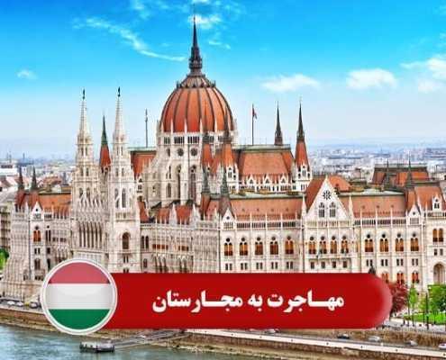 مهاجرت به مجارستان 3 495x400 مجارستان
