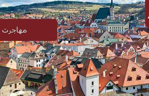 مهاجرت به چک 495x319 جمهوری چک