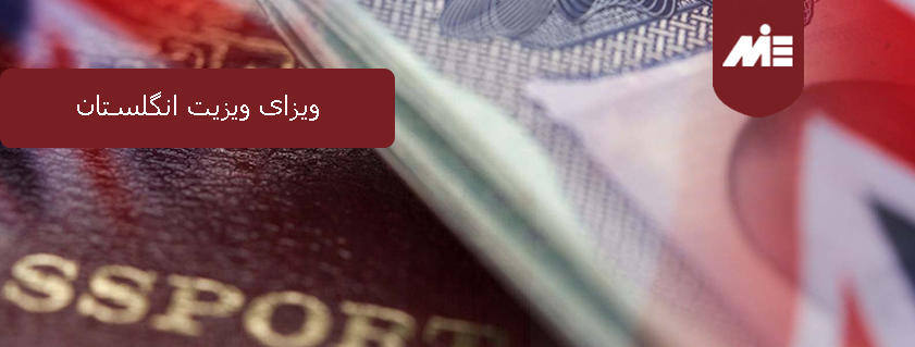 ویزای ویزیت انگلستان