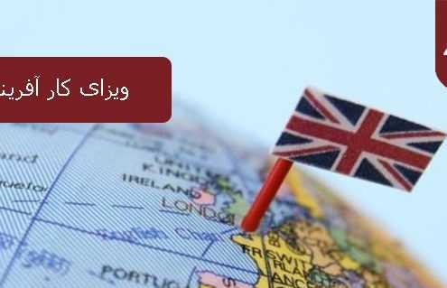 ویزای کار آفرینی انگلستان 495x319 انگلستان