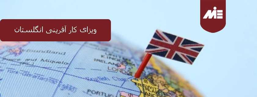 ویزای کار آفرینی انگلستان
