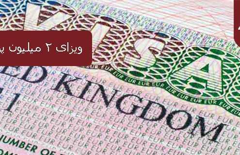 ویزای ۲ میلیون پوندی انگلستان 495x319 انگلستان