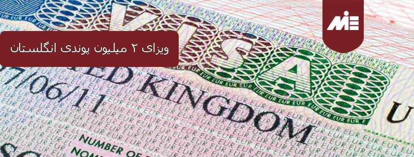 ویزای ۲ میلیون پوندی انگلستان
