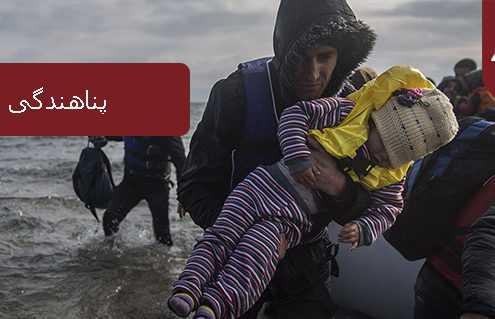 پناهندگی در ایتالیا 495x319 ایتالیا
