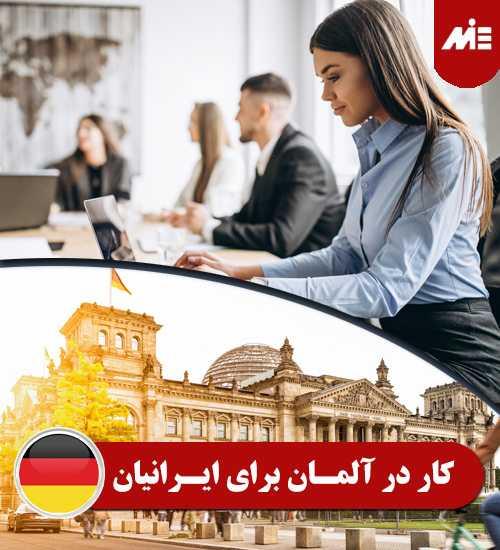 کار در آلمان برای ایرانیان 1 کار در آلمان برای ایرانیان