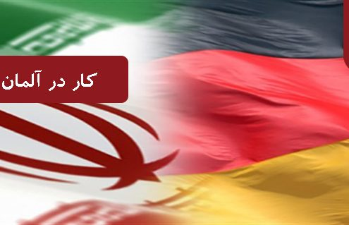 کار در آلمان برای ایرانیان 495x319 آلمان