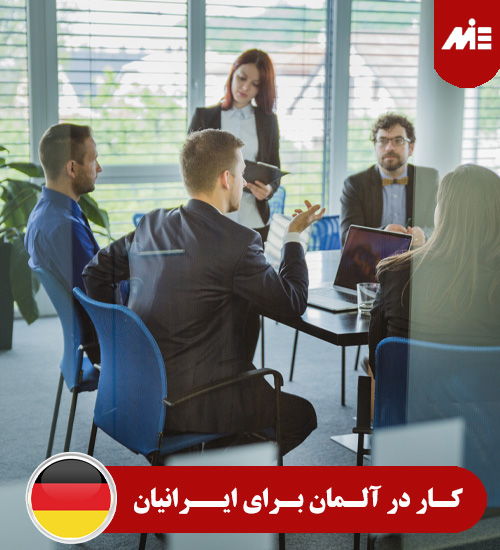 کار در آلمان 1 کار در آلمان برای ایرانیان