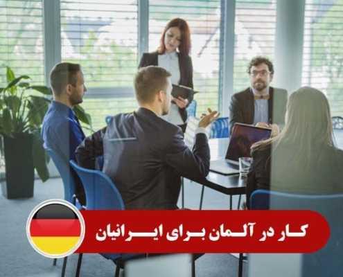 کار در آلمان 2 495x400 آلمان
