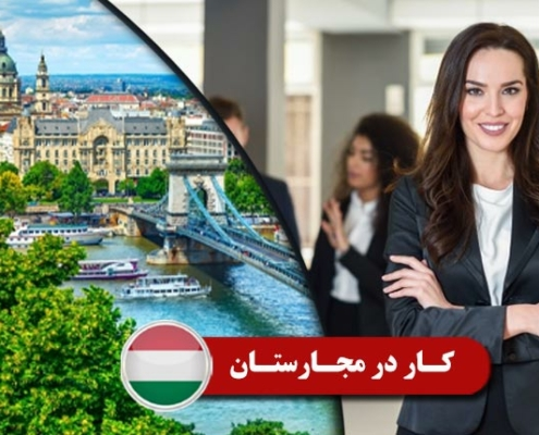 کار در مجارستان 2 495x400 مجارستان
