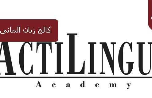کالج زبان آلمانی ACTILINGUA 495x319 اتریش