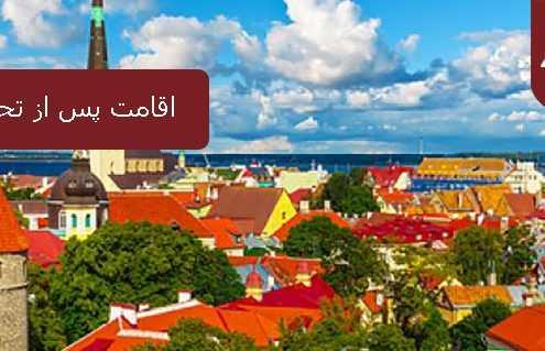 اقامت پس از تحصیل فنلاند